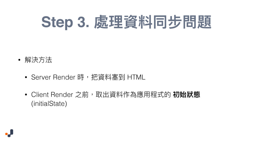 Step 3. 蒂ቘ虻碘ݶྍ㺔氂 • 薹究ොဩ • Server Render 碻牧虻碘लک...