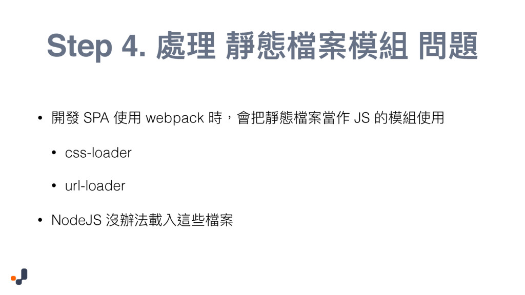 Step 4. 蒂ቘ 覌眲䲆礯秇奲 㺔氂 • 樄咳 SPA ֵአ webpack 碻牧䨝覌眲...
