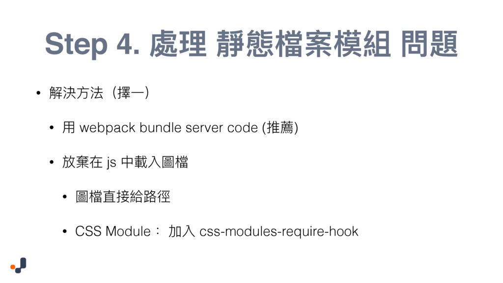 Step 4. 蒂ቘ 覌眲䲆礯秇奲 㺔氂 • 薹究ොဩҁ䢔Ӟ҂ • አ webpack bun...