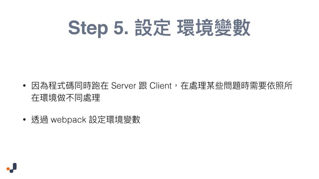 Step 5. 戔ਧ 絑ह虋碍 • ࢩ傶纷ୗ嘨ݶ碻᪒ Server 蚤 Client牧蒂ቘ...