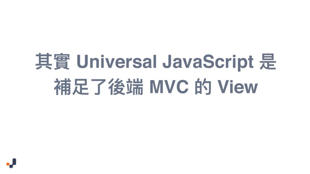 ٌ䋿 Universal JavaScript ฎ 愆᪃ԧ盅ᒒ MVC ጱ View