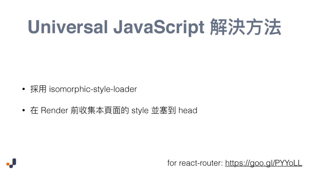 Universal JavaScript 薹究ොဩ • 䟖አ isomorphic-style...