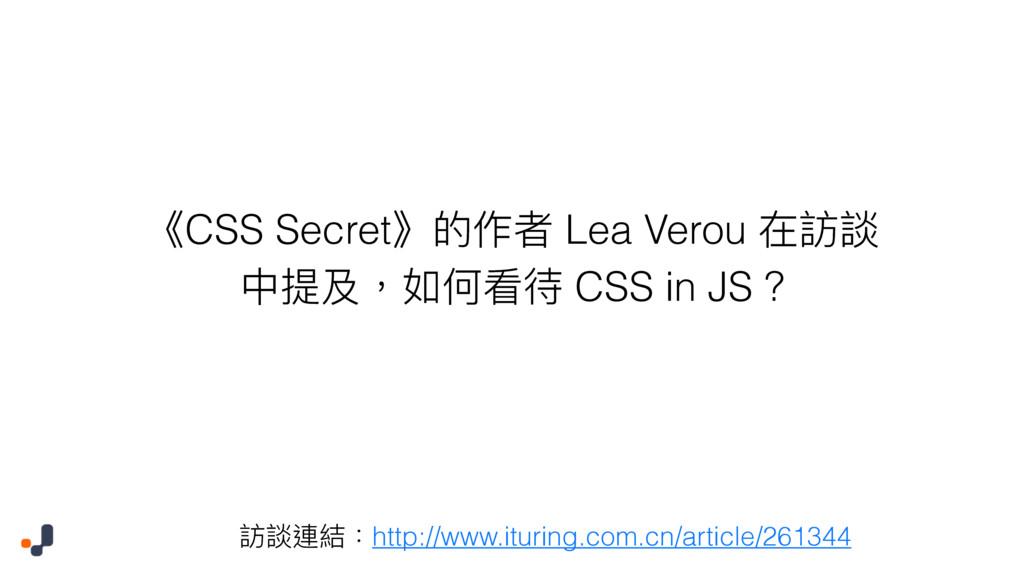 ̽CSS Secret̾ጱ֢ᘏ Lea Verou 我藳 Ӿ现牧ই֜፡盃 CSS in J...