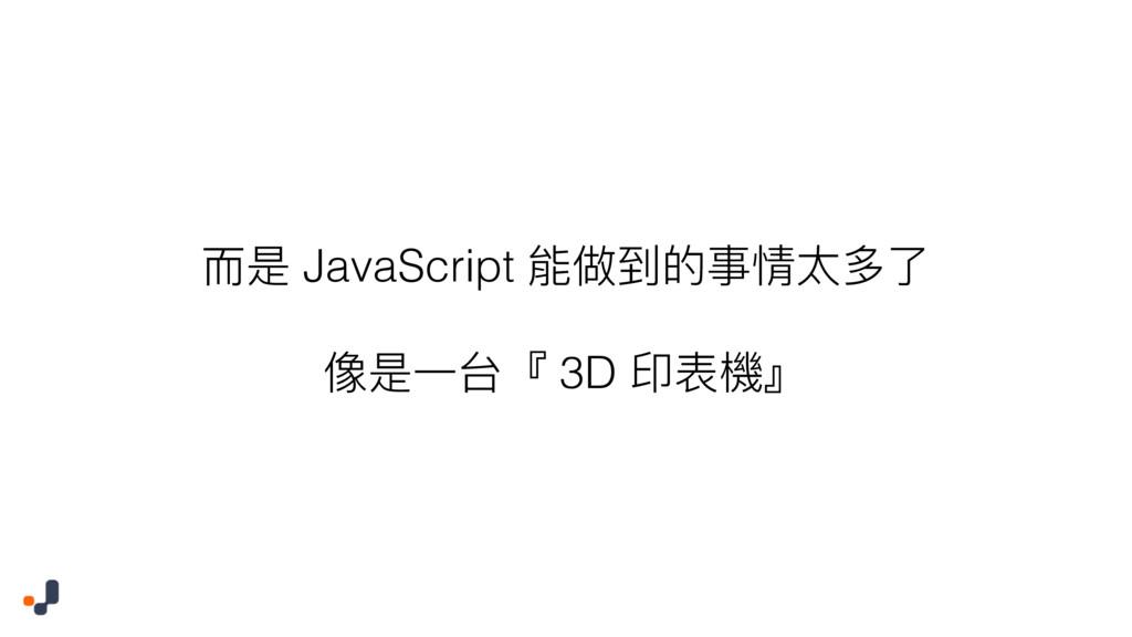 ᘒฎ JavaScript 胼狶کጱԪ眐ॡग़ԧ 猟ฎӞݣ́ 3D 玢蔭秚͂