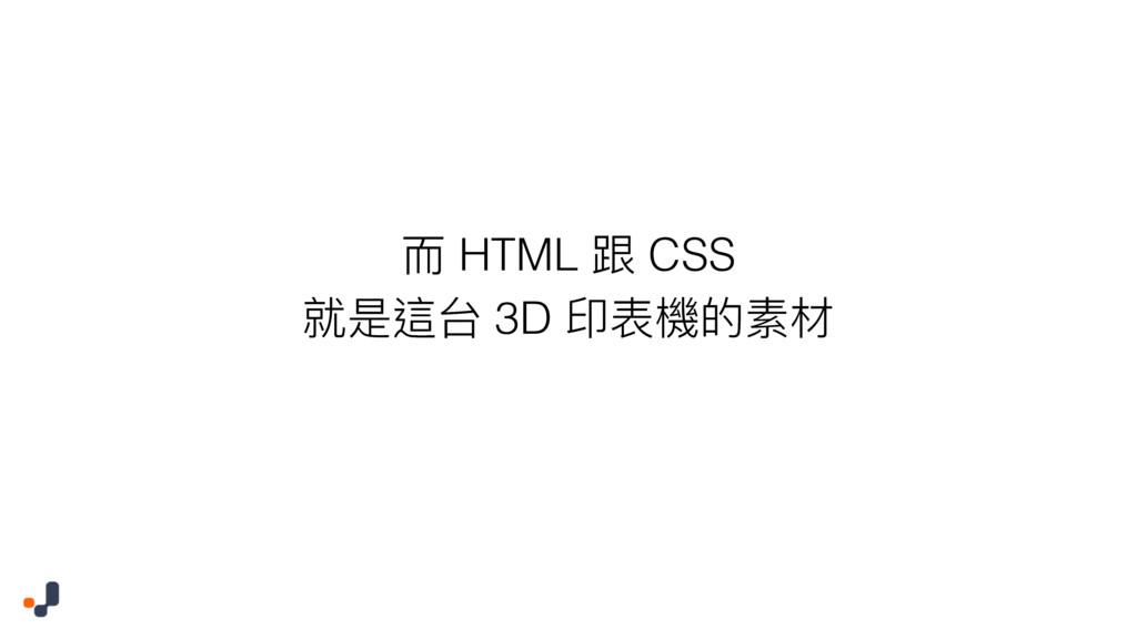 ᘒ HTML 蚤 CSS 疰ฎ蝡ݣ 3D 玢蔭秚ጱᔰ