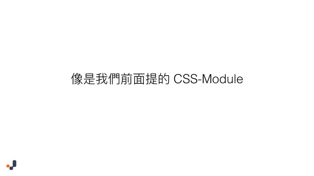猟ฎ౯㮉獮ᶎጱ CSS-Module