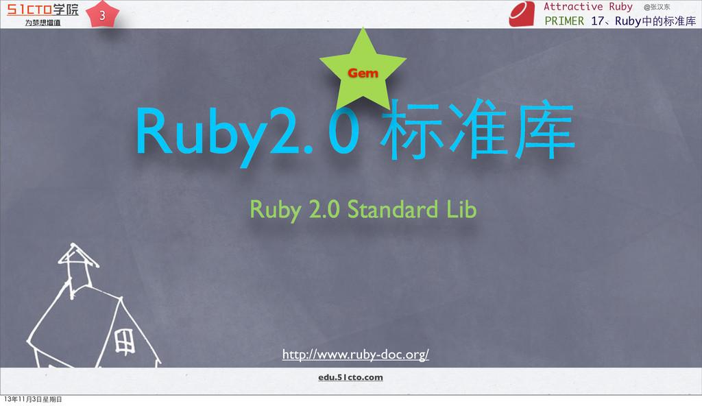 edu.51cto.com 51CTO学院 为梦想增值 http://www.ruby-doc...