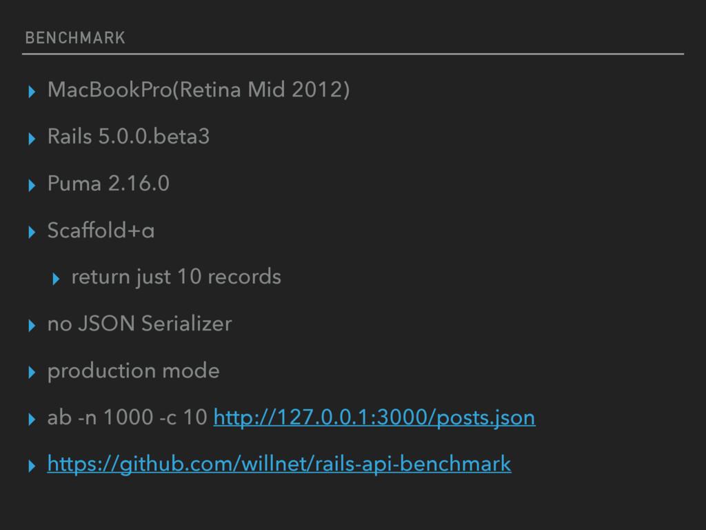 BENCHMARK ▸ MacBookPro(Retina Mid 2012) ▸ Rails...