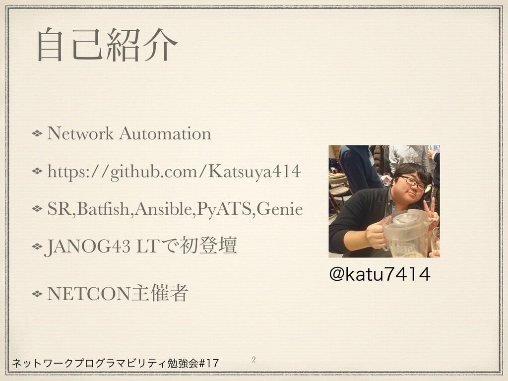 ࣗݾհ Network Automation https://github.com/Kats...