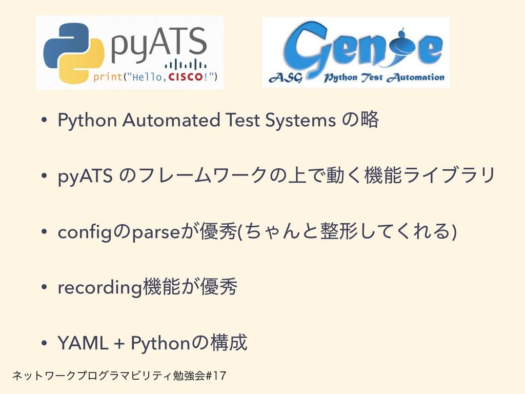 • Python Automated Test Systems ͷུ • pyATS ͷϑϨʔ...