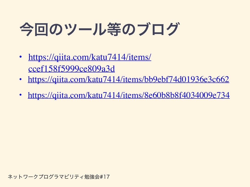 ࠓճͷπʔϧͷϒϩά • https://qiita.com/katu7414/items/...
