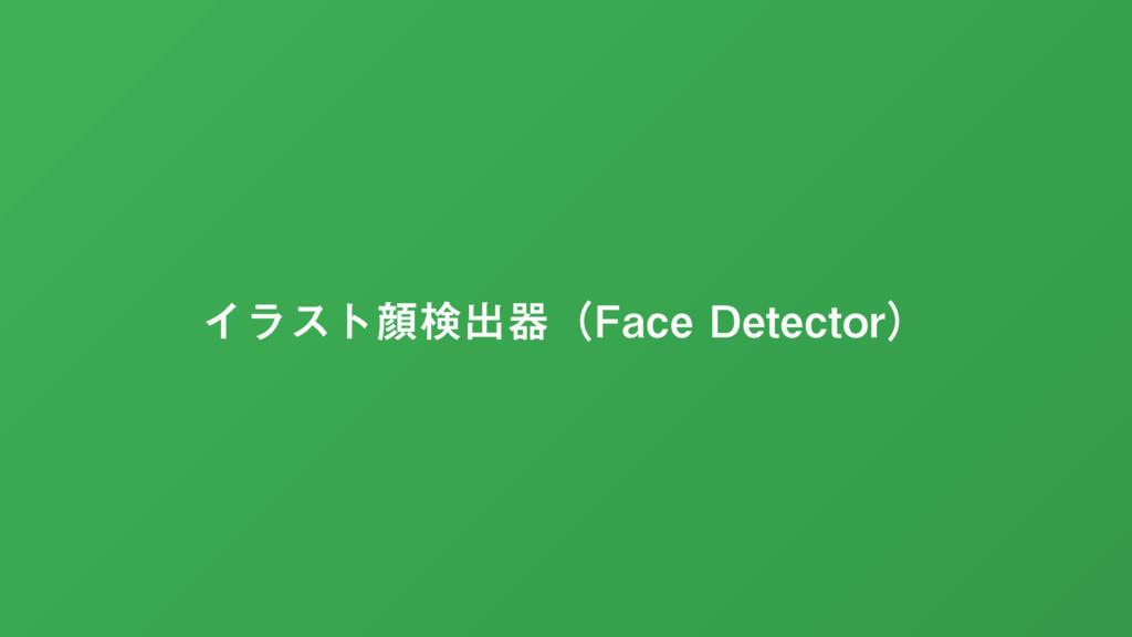 Πϥετإݕग़ثʢ'BDF%FUFDUPSʣ