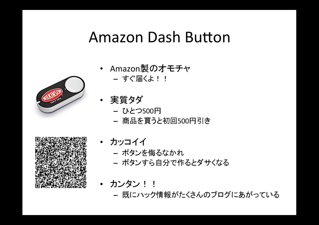 Amazon Dash BuSon • Amazon製のオモチャ – すぐ届くよ!! •...