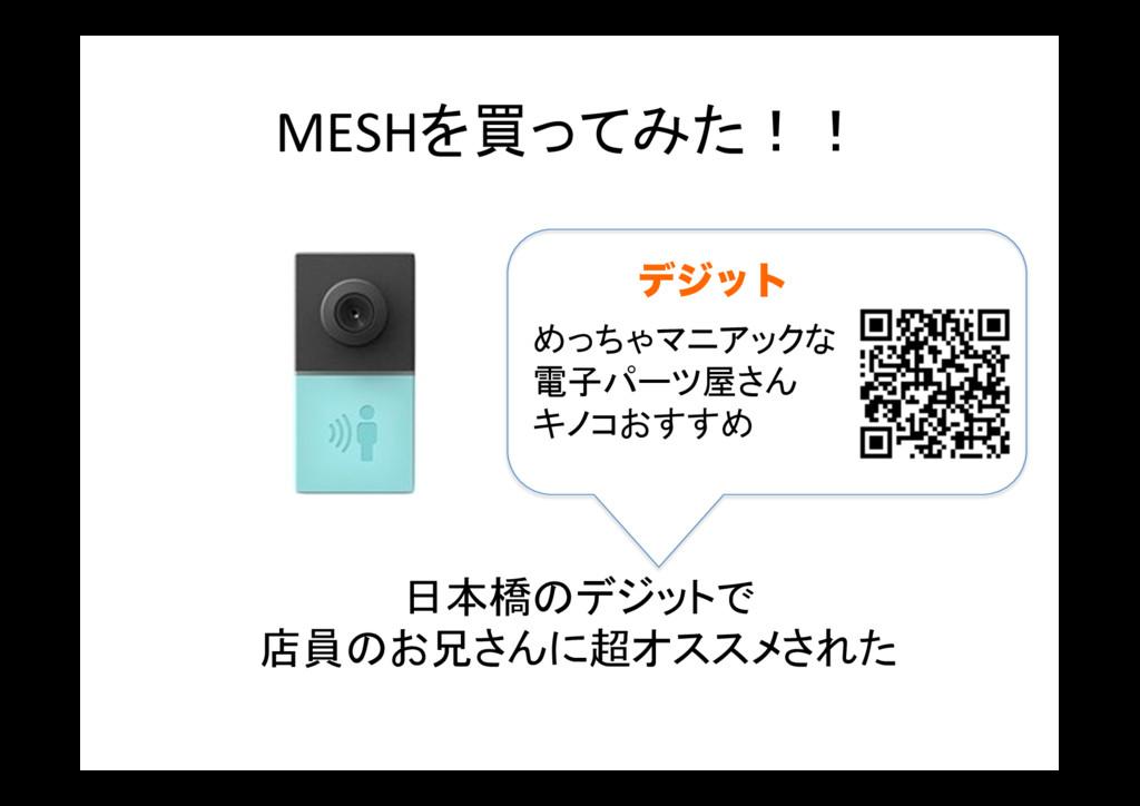 MESHを買ってみた!! 日本橋のデジットで  店員のお兄さんに超オススメされた σδοτ ...