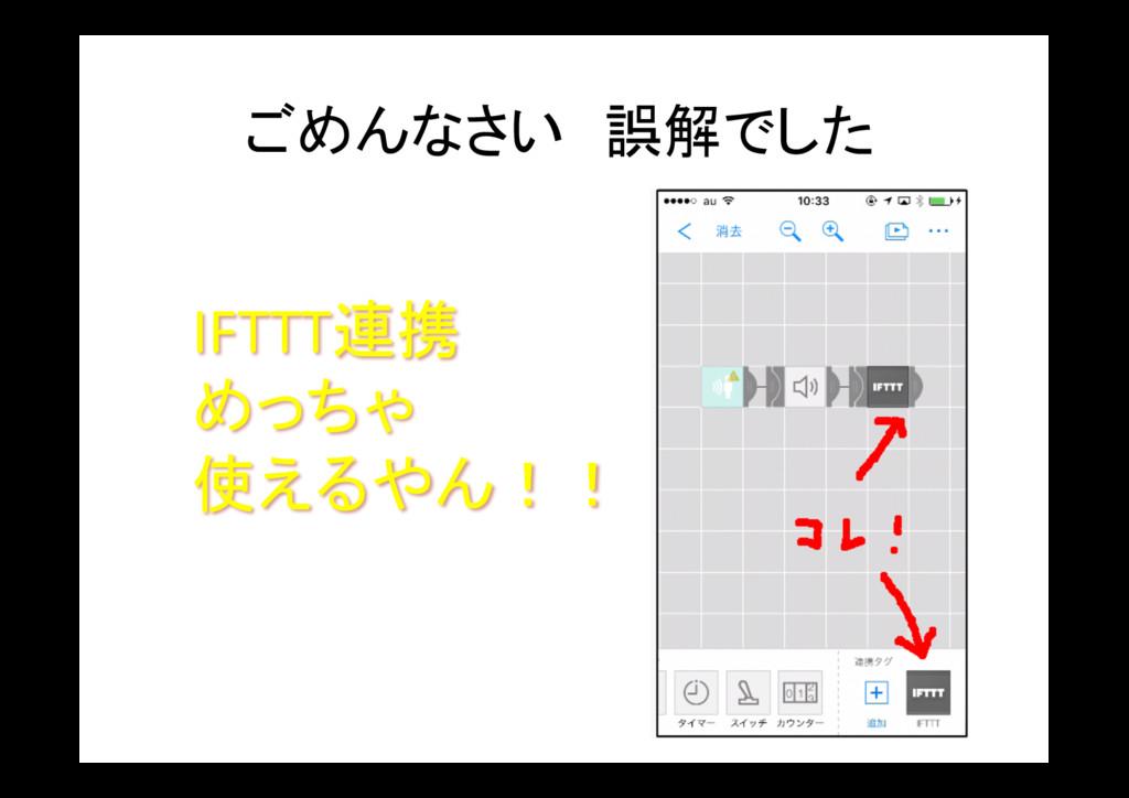 ごめんなさい 誤解でした IFTTT連携 めっちゃ 使えるやん!!
