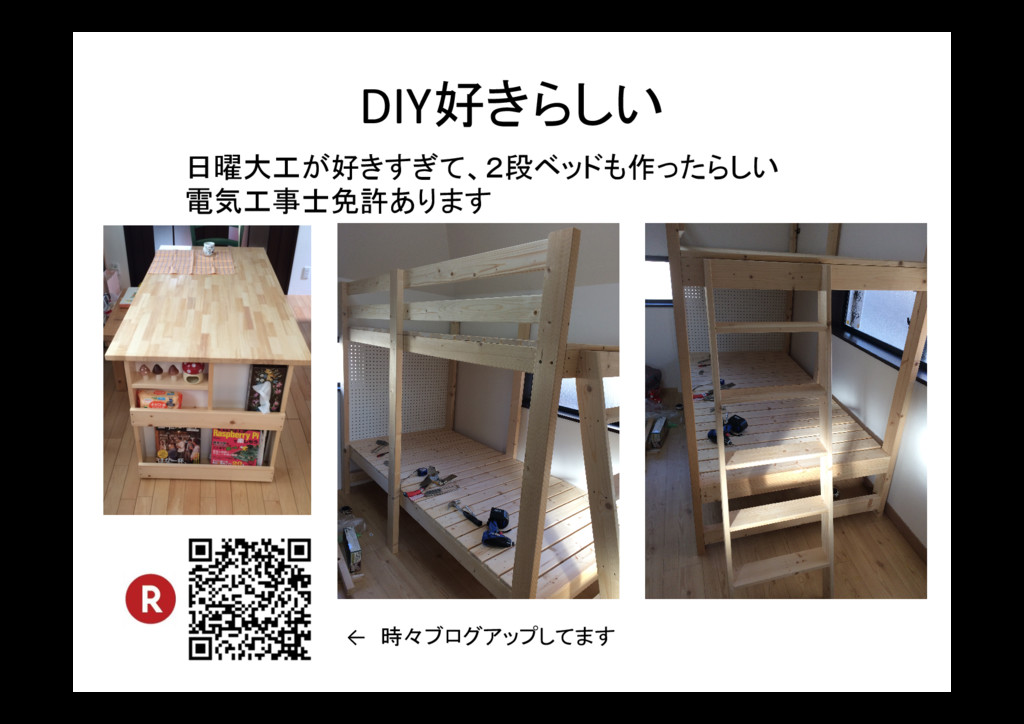 DIY好きらしい 日曜大工が好きすぎて、2段ベッドも作ったらしい 電気工事士免許あります ← ...