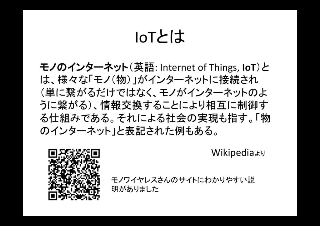 IoTとは モノのインターネット(英語: Internet of Things, IoT)と ...