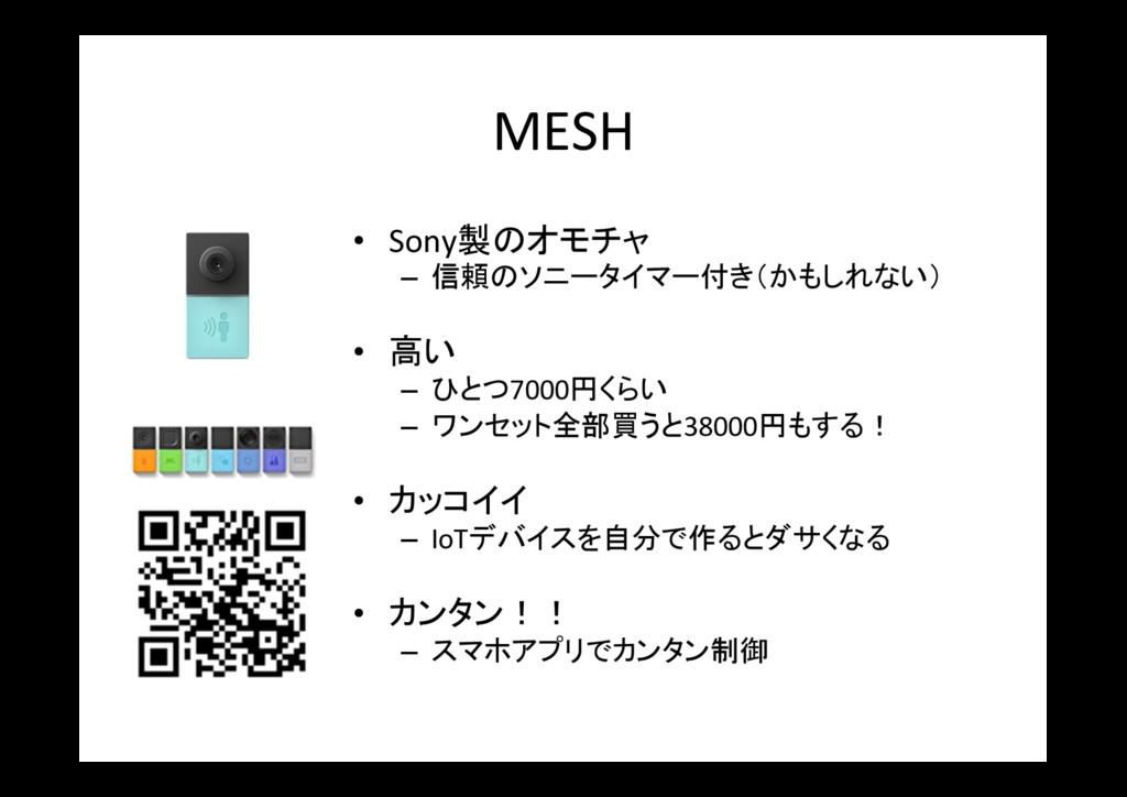MESH • Sony製のオモチャ – 信頼のソニータイマー付き(かもしれない) • 高...