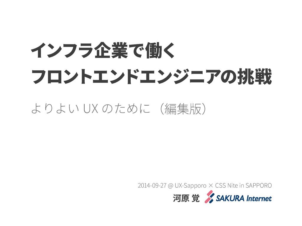 インフラ企業で働く フロントエンドエンジニアの挑戦 河原 覚 2014-09-27 @ UX-...