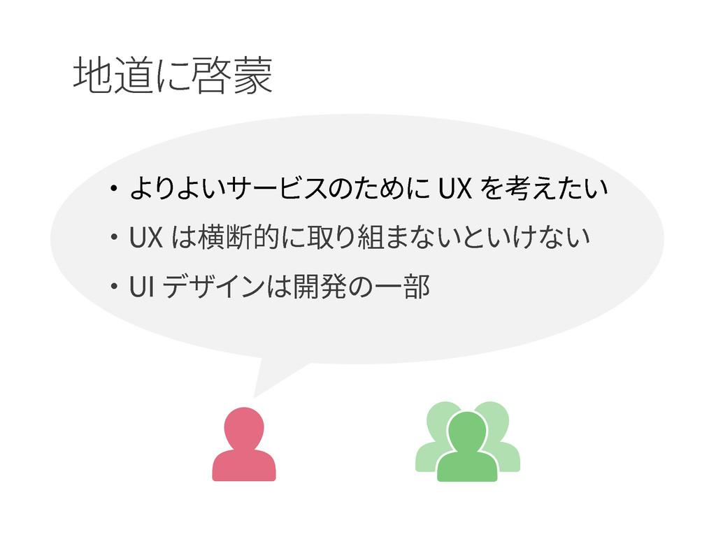 ・UX は横断的に取り組まないといけない ・UI デザインは開発の一部 ・よりよいサービスのた...