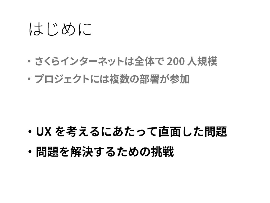 ・UX を考えるにあたって直面した問題 ・問題を解決するための挑戦 はじめに ・さく らインタ...