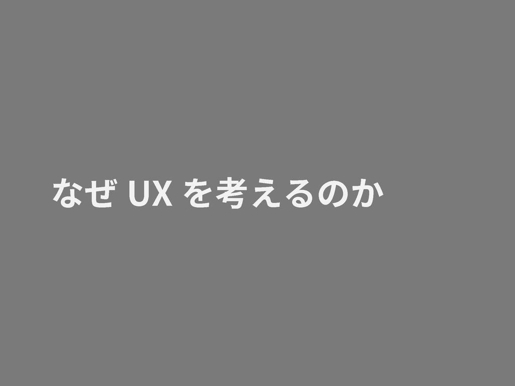 なぜ UX を考えるのか