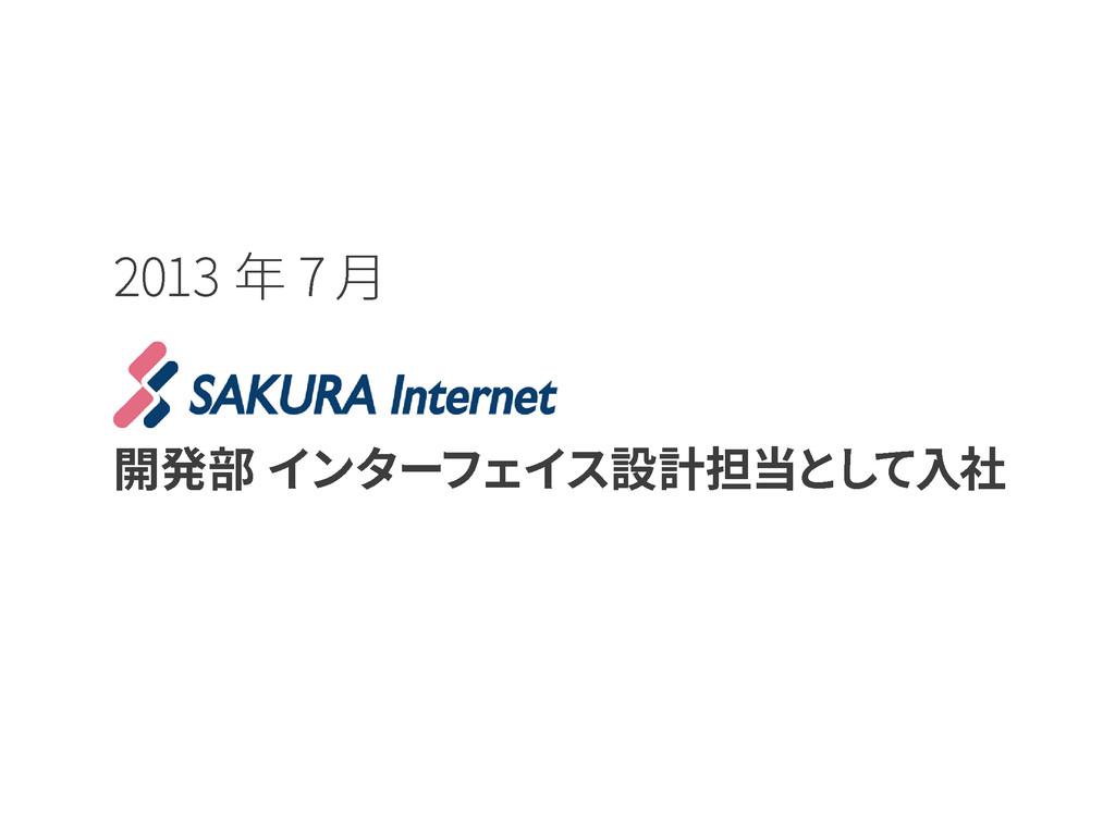 2013 年 7 月 開発部 インターフェイス設計担当として入社
