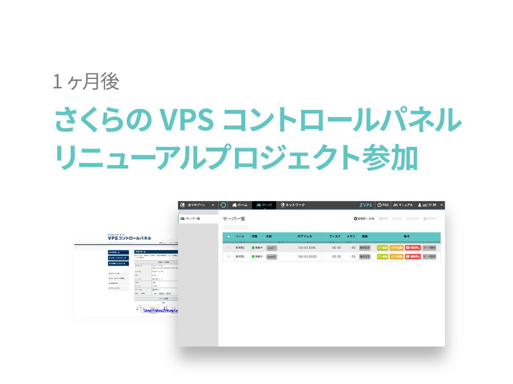 1ヶ月後 さく らの VPS コントロールパネル リニューアルプロジェクト参加