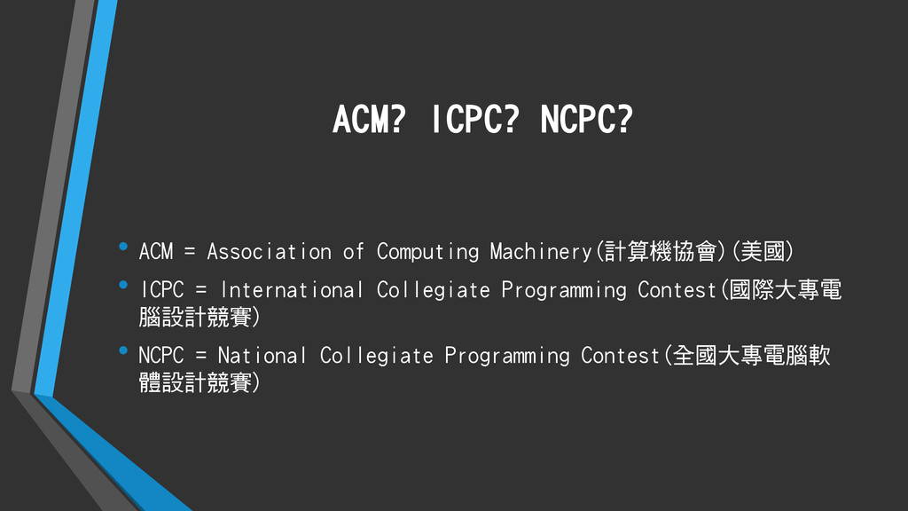 ACM? ICPC? NCPC? • ACM = Association of Computi...