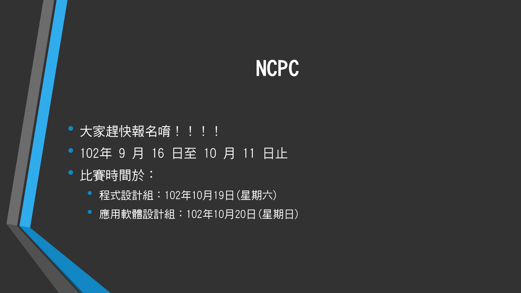 NCPC • 大家趕快報名唷!!!! • 102年 9 月 16 日至 10 月 11 日止 ...