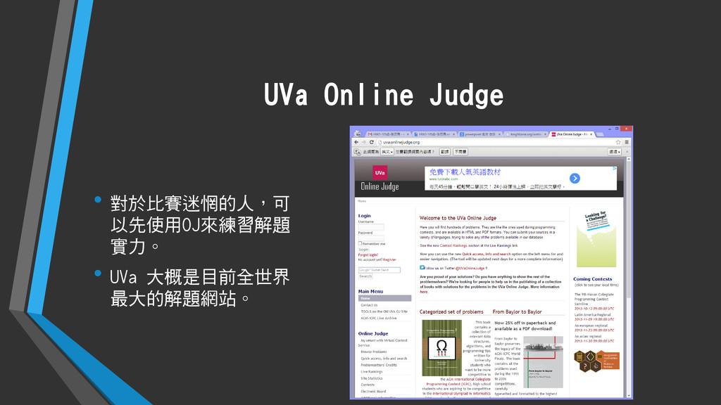 UVa Online Judge • 對於比賽迷惘的人,可 以先使用OJ來練習解題 實力。 •...