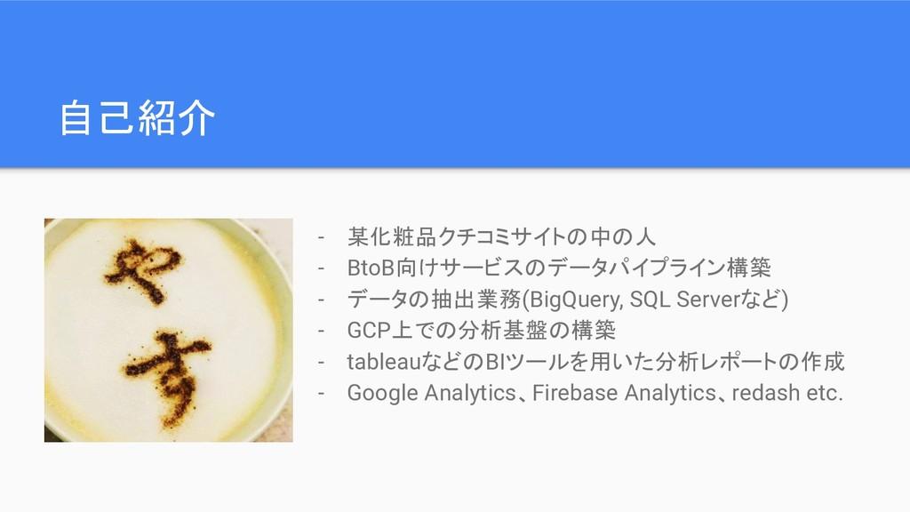 自己紹介 - 某化粧品クチコミサイトの中の人 - BtoB向けサービスのデータパイプライン構築...