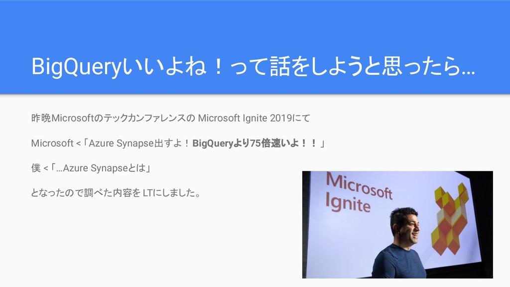 BigQueryいいよね!って話をしようと思ったら… 昨晩Microsoftのテックカンファレ...