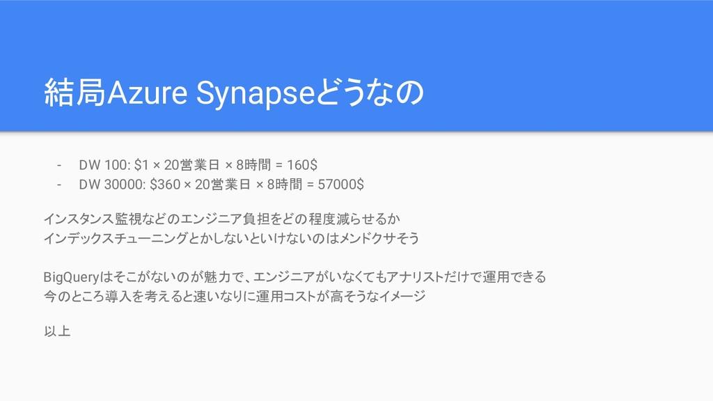結局Azure Synapseどうなの - DW 100: $1 × 20営業日 × 8時間 ...