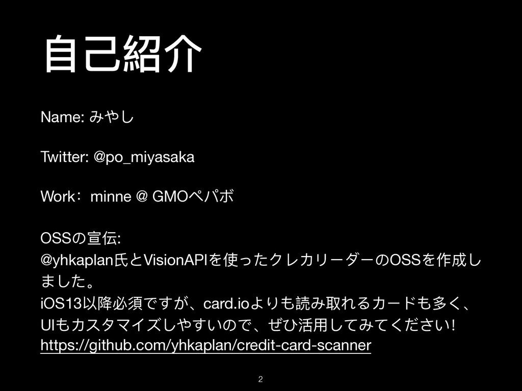 ⾃⼰紹介 Name: みやし  Twitter: @po_miyasaka  Work:min...