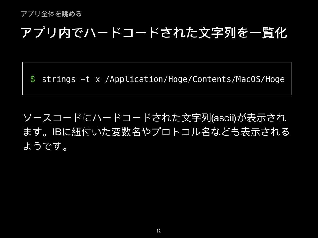アプリ内でハードコードされた⽂字列を⼀覧化   ソースコードにハードコードされた⽂字列(asc...