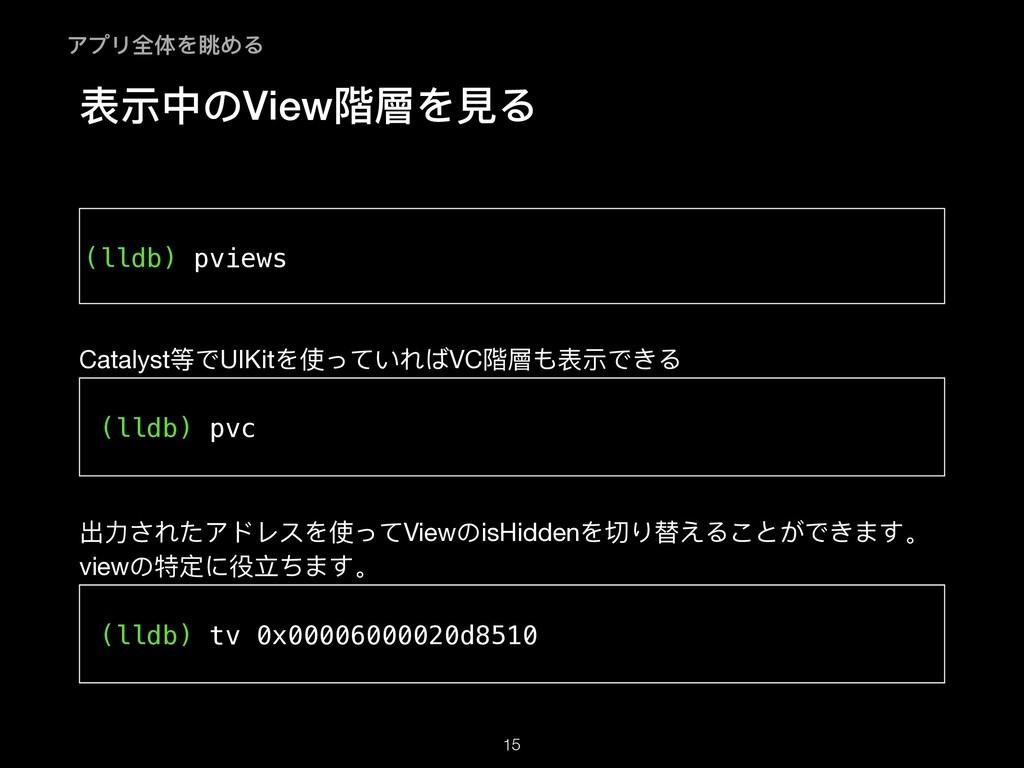 表示中のView階層を⾒る   Catalyst等でUIKitを使っていればVC階層も表示でき...