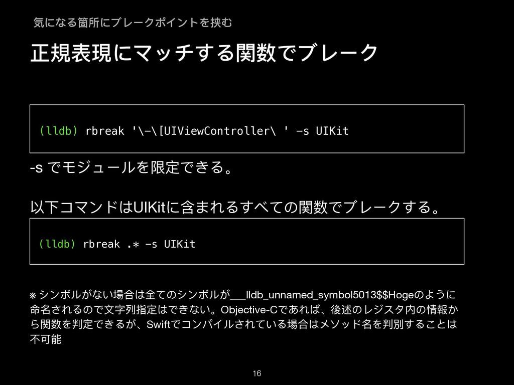正規表現にマッチする関数でブレーク -s でモジュールを限定できる。  以下コマンドはUIKi...