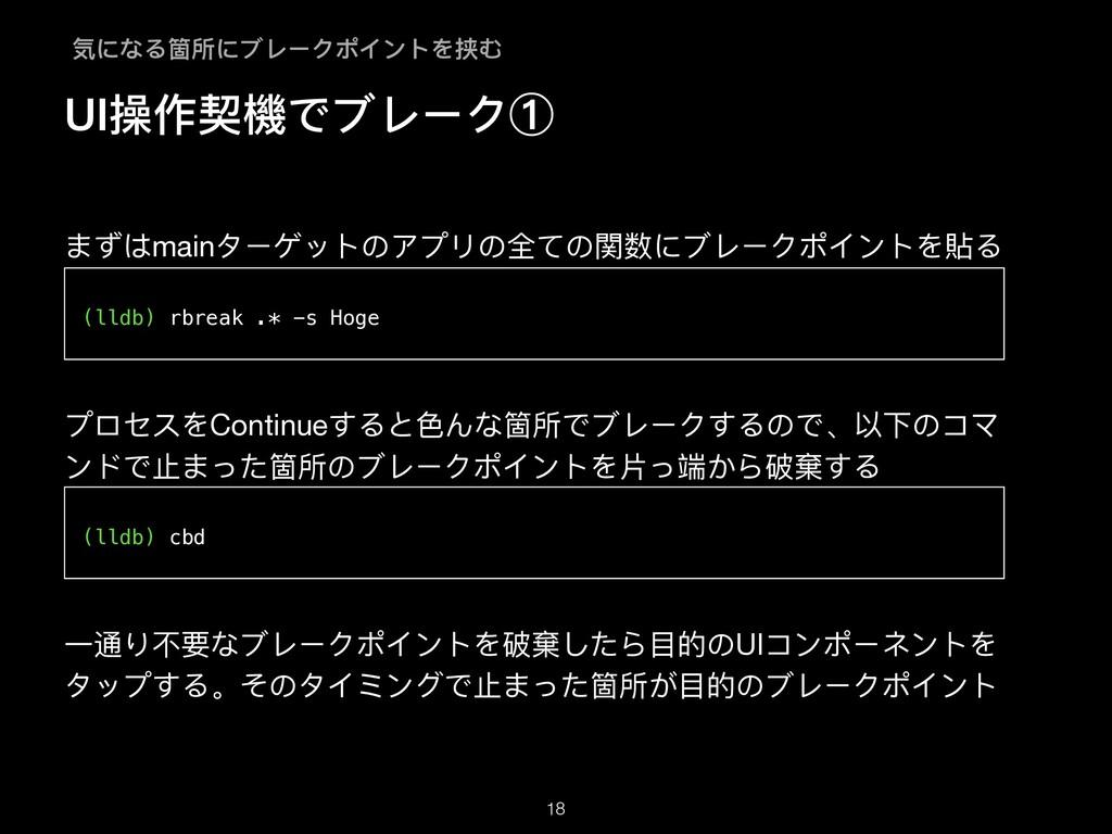 UI操作契機でブレーク① まずはmainターゲットのアプリの全ての関数にブレークポイントを貼る...