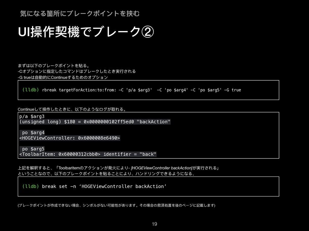 UI操作契機でブレーク② まずは以下のブレークポイントを貼る。 -Cオプションに指定したコマ...