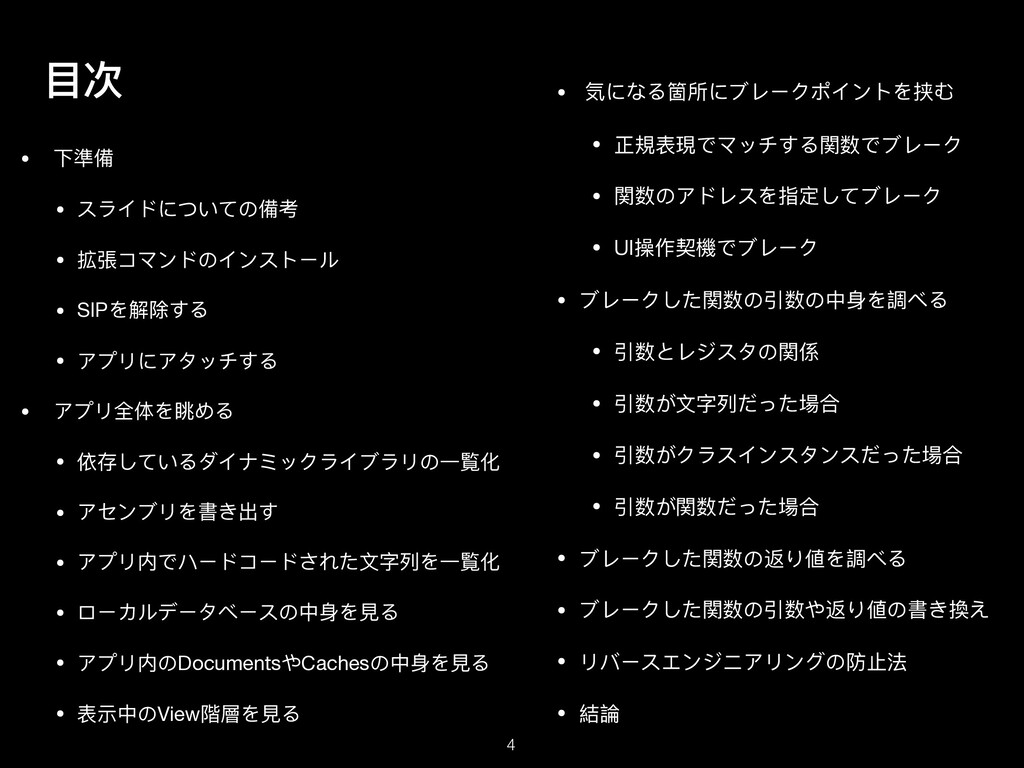 ⽬次 • 下準備  • スライドについての備考  • 拡張コマンドのインストール  • SIP...