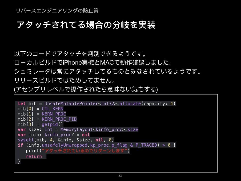 アタッチされてる場合の分岐を実装 以下のコードでアタッチを判別できるようです。 ローカルビル...