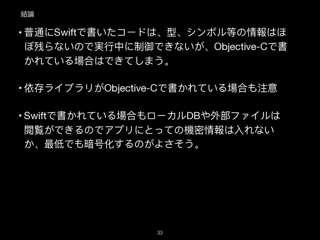 • 普通にSwiftで書いたコードは、型、シンボル等の情報はほ ぼ残らないので実⾏中に制御でき...