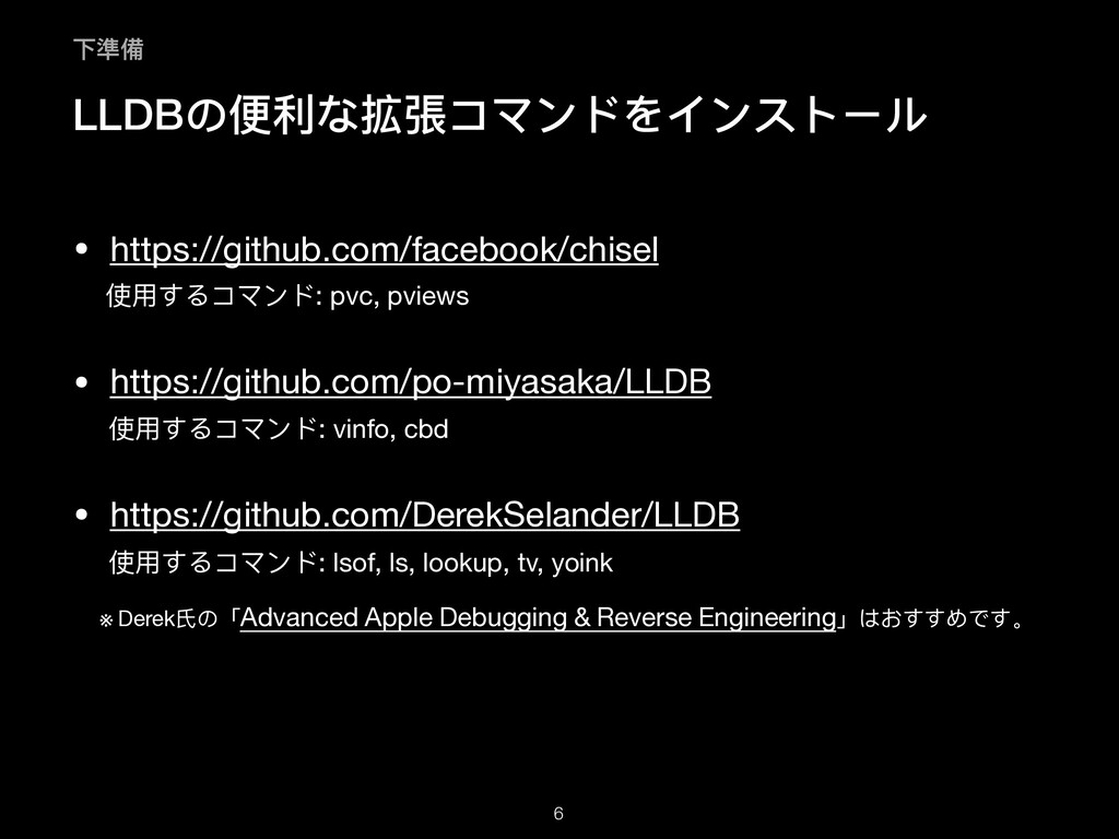 LLDBの便利な拡張コマンドをインストール • https://github.com/face...