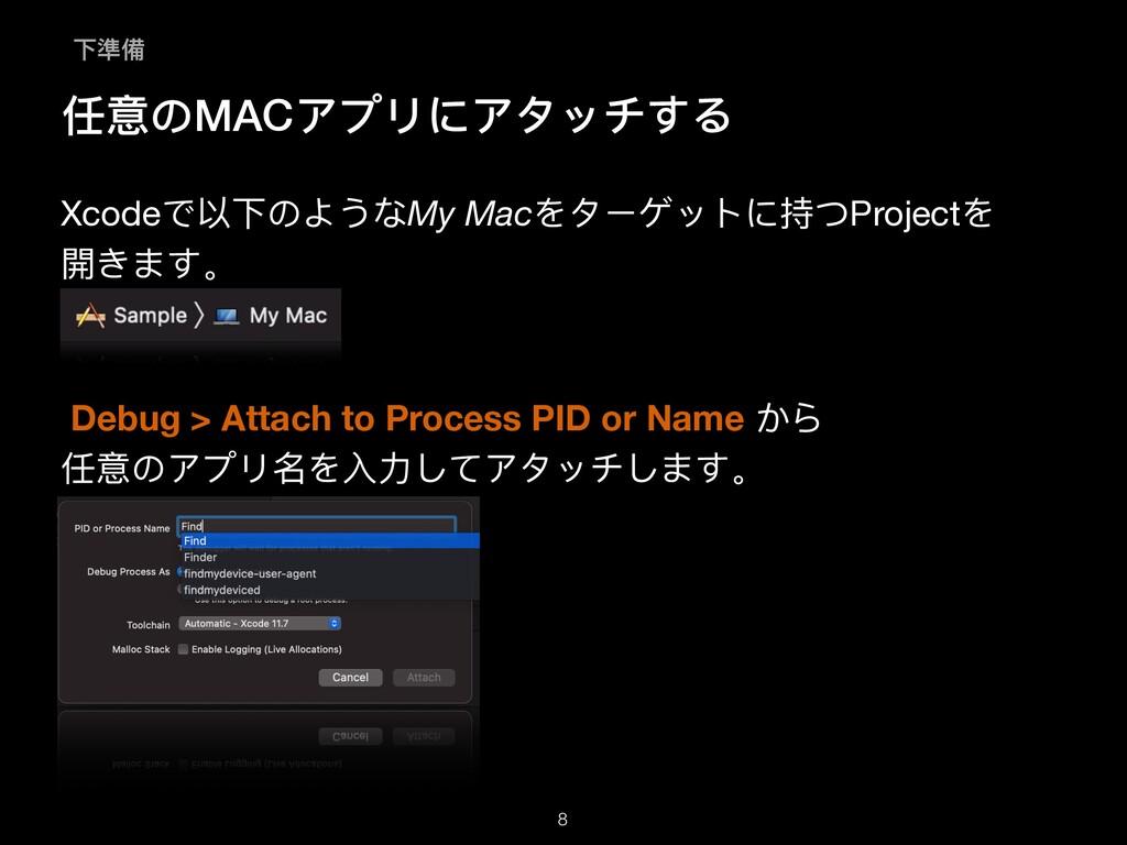 任意のMACアプリにアタッチする Xcodeで以下のようなMy Macをターゲットに持つPro...