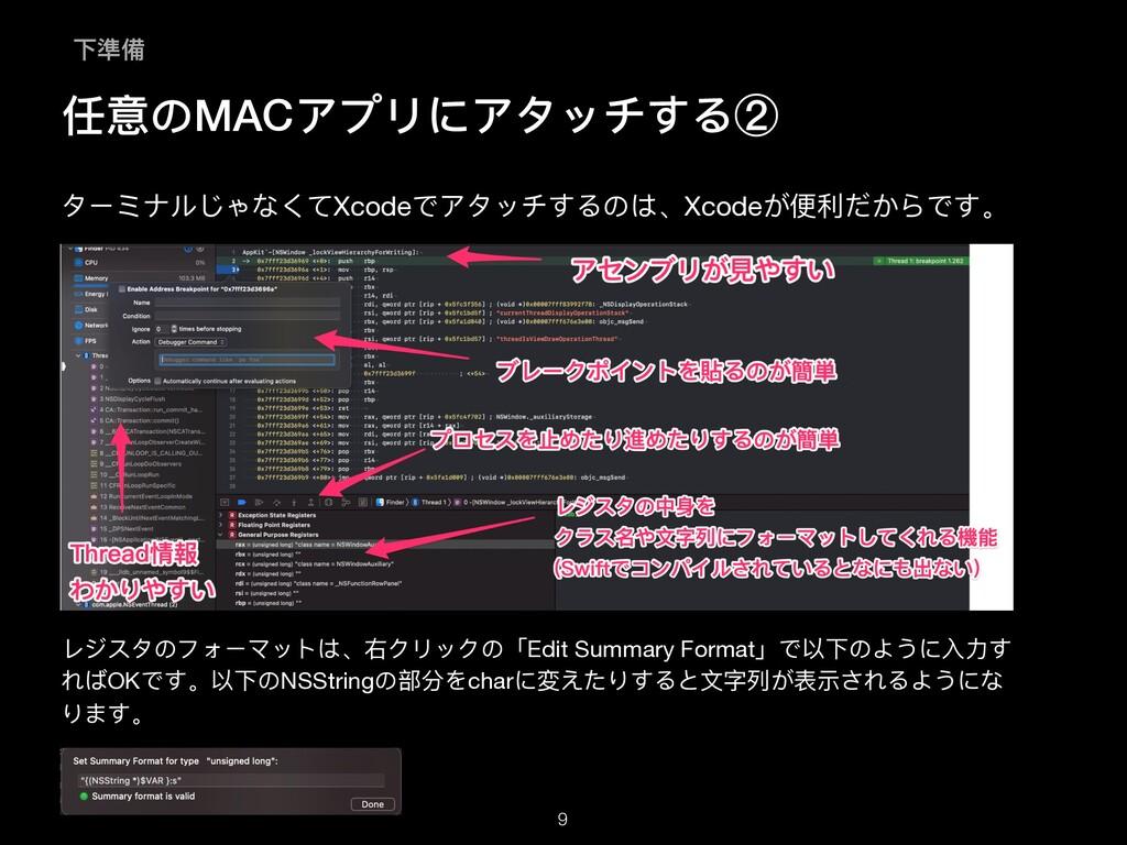任意のMACアプリにアタッチする② ターミナルじゃなくてXcodeでアタッチするのは、Xcod...