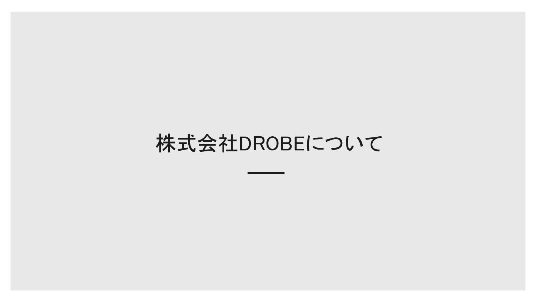 株式会社DROBEについて