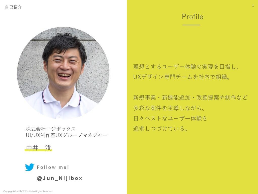 ⾃⼰紹介 株式会社ニジボックス UI/UX制作室UXグループマネジャー 中井 潤 理想とするユ...