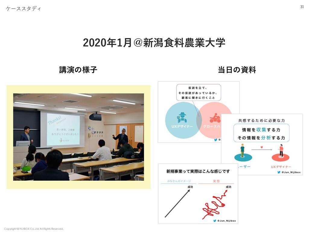 ケーススタディ 2020年1⽉@新潟⾷料農業⼤学 31 講演の様⼦ Copyright © N...