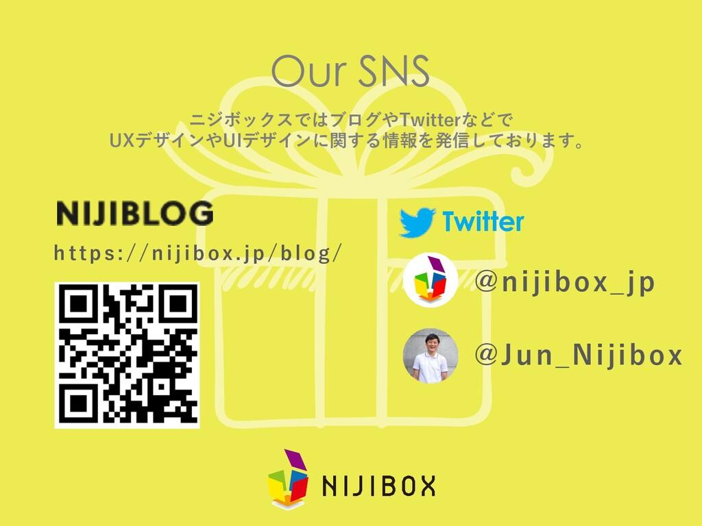 Our SNS ニジボックスではブログやTwitterなどで UXデザインやUIデザインに関す...